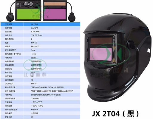 JX 2T04 (黑)
